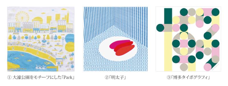 福岡大濠公園店限定ハンカチーフ