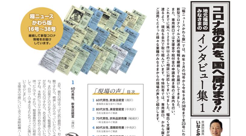 稲ニュースかわら版「コロナ禍の声を、国へ届けます!地元福岡のみなさまのインタビュー集」